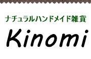 ハンドメイドナチュラル雑貨kinomi
